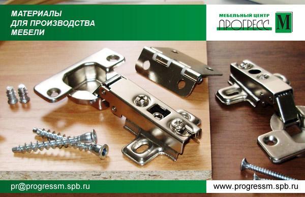 Комплектующие и фурнитура для производства мебели rollover.