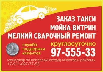 заказать ТАКСИ В САНКТ ПЕТЕРБУРГЕ 977-99-88