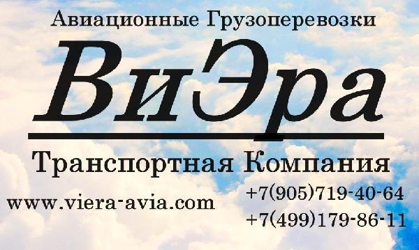 Авиационные грузоперевозки из Москвы по всей России.