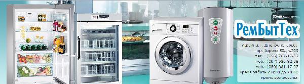 Ремонт на дому у заказчика стиральных машин